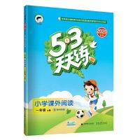 53天天练小学课外阅读一年级上册通用版2020年秋含参考答案