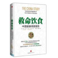 救命饮食 中国健康调查报告 坎贝尔 饮食习惯指导书 四季健康饮食文化养生畅销书籍 中信出版社图书