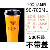 加厚90口径一次性奶茶杯塑料杯冷饮果汁杯700ml500带盖定制500只