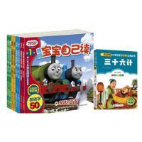托马斯书籍和朋友图书 小火车宝宝自己读学说对不起 全套8册+三十六计幼儿童学前启蒙认知0-3-4-5-6岁幼儿园大中小