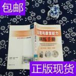 [二手旧书9成新]自理与康复能力训练手册 /张利岩、韩淑贞、郑艳?