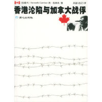 【旧书二手九成新】香港沦陷与加拿大战俘 (加)肯・凯姆本 著,吴迪 译 9787807161356 北京日报出版社(原