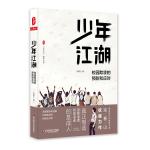 大夏书系・少年江湖:校园欺凌的预防和应对