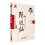陈达灿(当代中医皮肤科临床家丛书(第三辑))