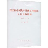 在庆祝中国共产党成立100周年大会上的讲话 9787010235615