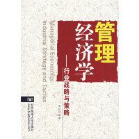 管理经济学――行业战略与策略