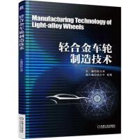 轻合金车轮制造技术 机械工业出版社