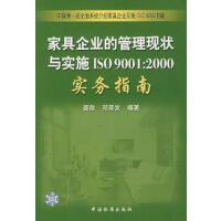 【二手旧书9成新】家具企业的管理现状与实施ISO9001:2000实务指南聂微,邓荣发著978