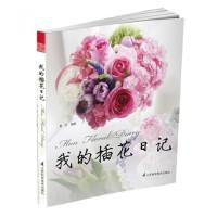 我的插花日记 园艺书籍 简花艺创世人秦莎老师力作 (一线的花艺设计师,十年磨一剑,心血力作!带你领略独特的花艺世界。每