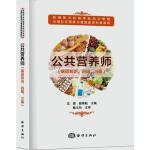 【二手旧书8成新】 公共营养师 沈荣 徐希柱 海洋出版社 9787502798284