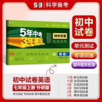 曲一线 2022版七年级上英语外研版试卷 五三7年级同步试卷五年中考三年模拟同步练习 53初