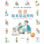 孩子的第一套心灵成长百科(全六册)