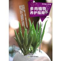 多肉植物养护指南(我的私人花园系列)
