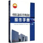 中国石油审计管理系统操作手册(上册、下册)
