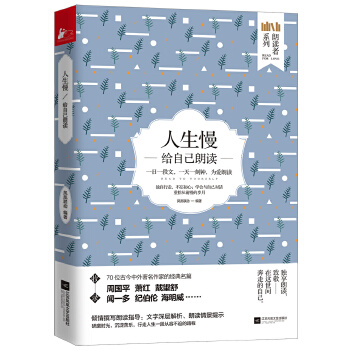 人生慢(pdf+txt+epub+azw3+mobi电子书在线阅读下载)