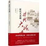 时代大决战――贵州毕节精准扶贫纪实