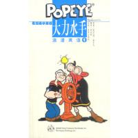 大力水手浪漫英语(1)/看漫画学英语