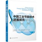 中国工业节能技术进展报告2014