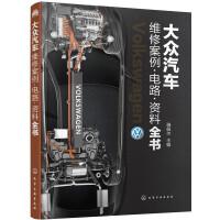 大众汽车维修案例・电路・资料全书