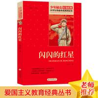 闪闪的红星 小学生革命传统教育读本 红色经典