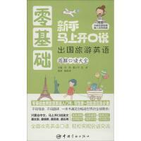 零基础新手马上开口说出国旅游英语 中国宇航出版社