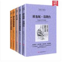 读名著学英语 莫迫桑 欧亨利短篇小说集 福尔摩斯探案集 红与黑 欧也妮葛朗台(5册)中英对照世界文学名著 青少年课外读