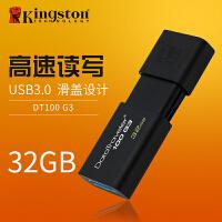 【金士顿U盘 32g】金士顿U盘32gu盘 高速USB3.0 DT100G3 32G U盘32g优盘高速U盘