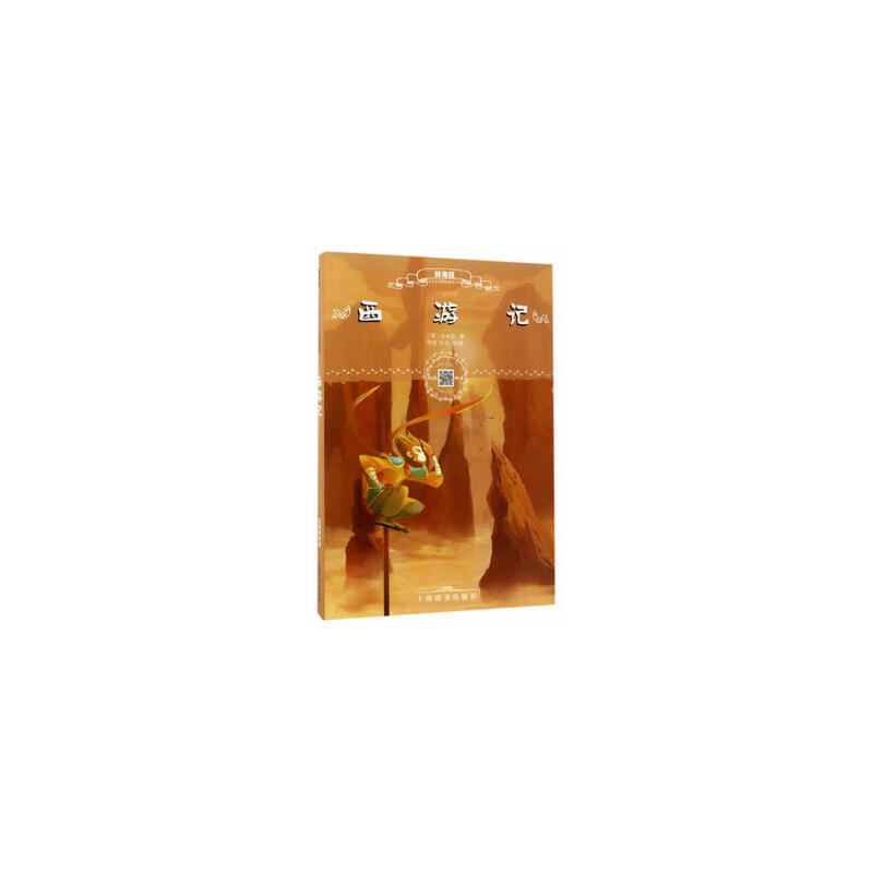 【旧书二手书8新正版】辞海版小学生新课标必读文库 西游记(扫码畅听版) 吴承恩;华育方舟 9787532647613 上海辞书出版社 正版二手,八新左右