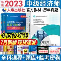 备考2021 中级经济师 工商管理 经济师中级2020 经济基础知识+工商管理实务专业知识与实务 教材试卷6本套 全国经