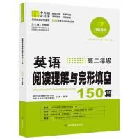 开心英语・英语阅读理解与完形填空150篇・高二年级(第6版)