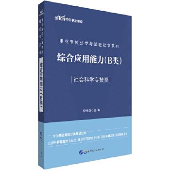 20轻松学综合能力B类(pdf+txt+epub+azw3+mobi电子书在线阅读下载)