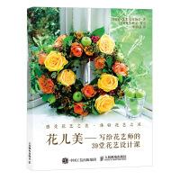 花儿美 写给花艺师的39堂花艺设计课  花艺 花艺设计 花艺书籍 插花设计书 花艺设计师花艺设计手册