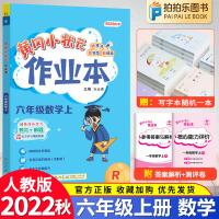 黄冈小状元作业本六年级上册数学人教版