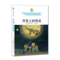 全球儿童文学典藏书系:月亮上的恐龙(货号:J) 9787556203581 湖南少年儿童出版社 (瑞士) 布丽吉特莎尔