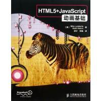 HTML5+JavaScript动画基础