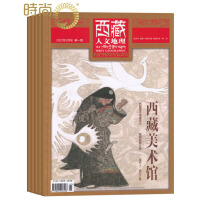 西藏人文地理 地理旅游期刊订2018年全年杂志订阅新刊预订1年共6期4月起订