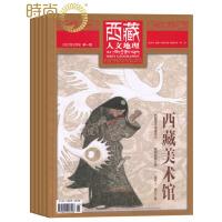 西藏人文地理杂志 地理旅游期刊订2020年全年杂志订阅新刊预订1年共6期1月起订