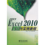 Excel 2010中文版入门与实例教程