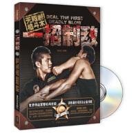 一招制敌(书+DVD)