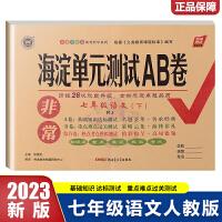 非常海淀单元测试AB卷七年级语文下册人教 2021春