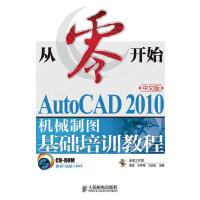 AutoCAD 2010中文版机械制图基础培训教程(电子书不含光盘内容)