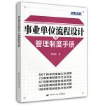 事业单位流程设计与管理制度手册