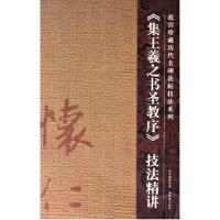 技法精讲(货号:SY) 傅建林 撰 9787800479700 紫禁城出版社