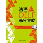 法语DELF高分突破(A2)(配CD)