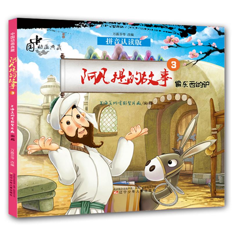 中国动画典藏——阿凡提的故事3 偷东西的驴 永恒经典 温馨回忆 亲子共读