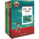 接力国际大奖儿童文学书系 第一辑