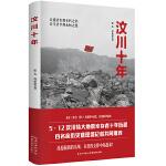 汶川十年(5.12 汶川特大地震幸存者十年历程,百名亲历灾难现场记者联袂祈福。)
