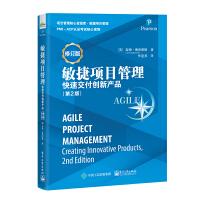 敏捷项目管理(第2版)(修订版):快速交付创新产品