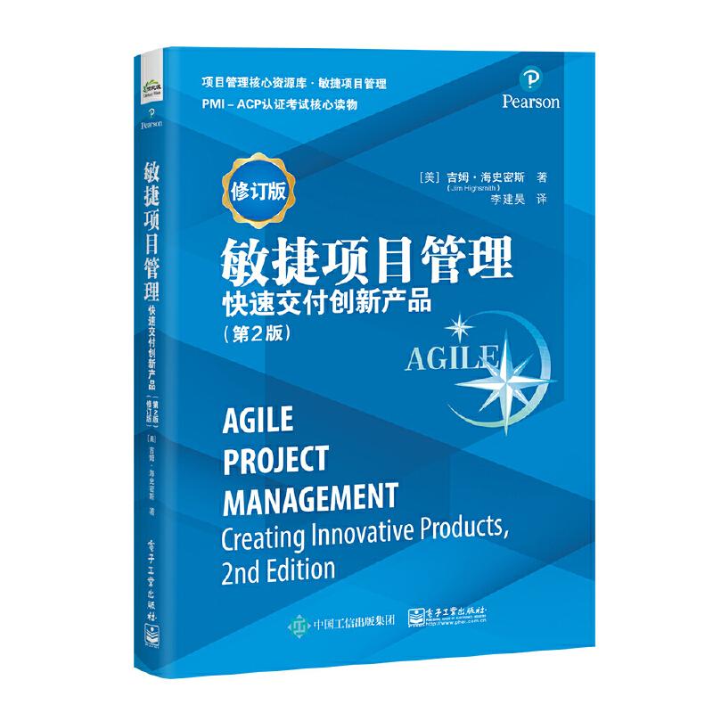 敏捷项目管理(第2版)(修订版):快速交付创新产品 敏捷联盟的发起人和《敏捷宣言》的作者之一,敏捷大师海史密斯的重磅力作,PMI-ACP敏捷认证核心参考书