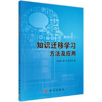 知识迁移学习方法及应用(货号:A4) 9787030513953 科学出版社 王雪松